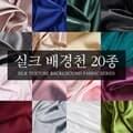 실크 원단 천 촬영용 배경천 20color [사진 비단 촬영천 배경 촬영 소품]