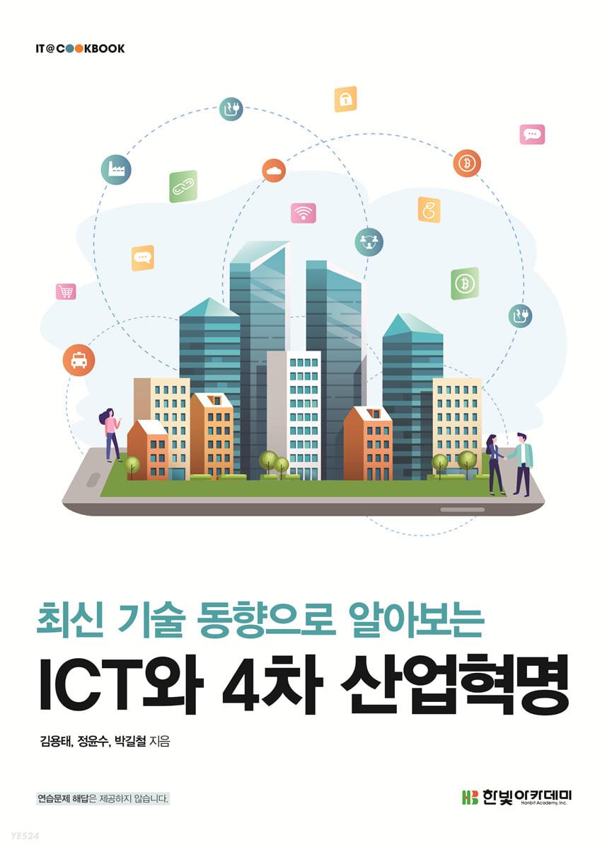 ICT와 4차 산업혁명