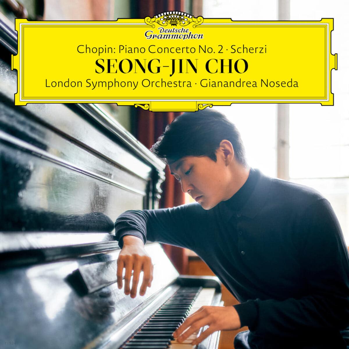 조성진 - 쇼팽: 피아노 협주곡 2번, 스케르초 (Chopin: Piano Concerto Op.21, Scherzos) [LP]