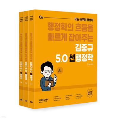 2022 김중규 5.0 선행정학