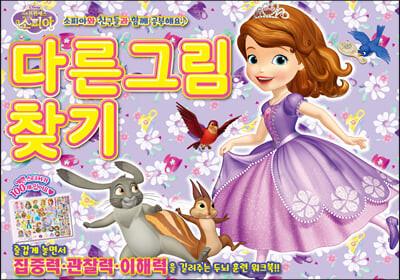 디즈니 리틀 프린세스 소피아 워크북 4 : 다른 그림찾기