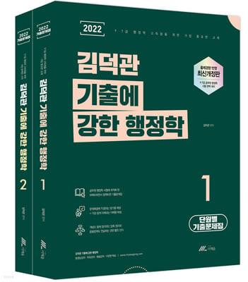 2022 김덕관 기출에 강한 행정학