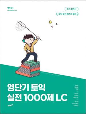 영단기 토익 실전 1000제 1 LC