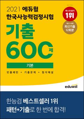 2021 에듀윌 한국사능력검정시험 기출600제 기본