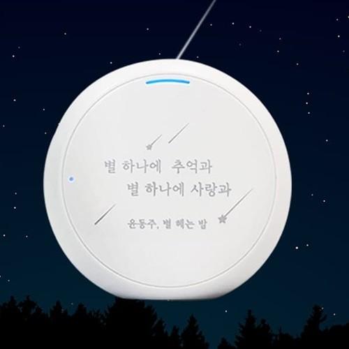 [YES24 단독판매]휴대용 칫솔 살균기_윤동주,별 헤는 밤(유비텍 유비세이프)