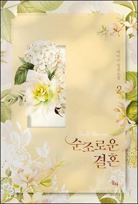 순조로운 결혼 2권 (완결)