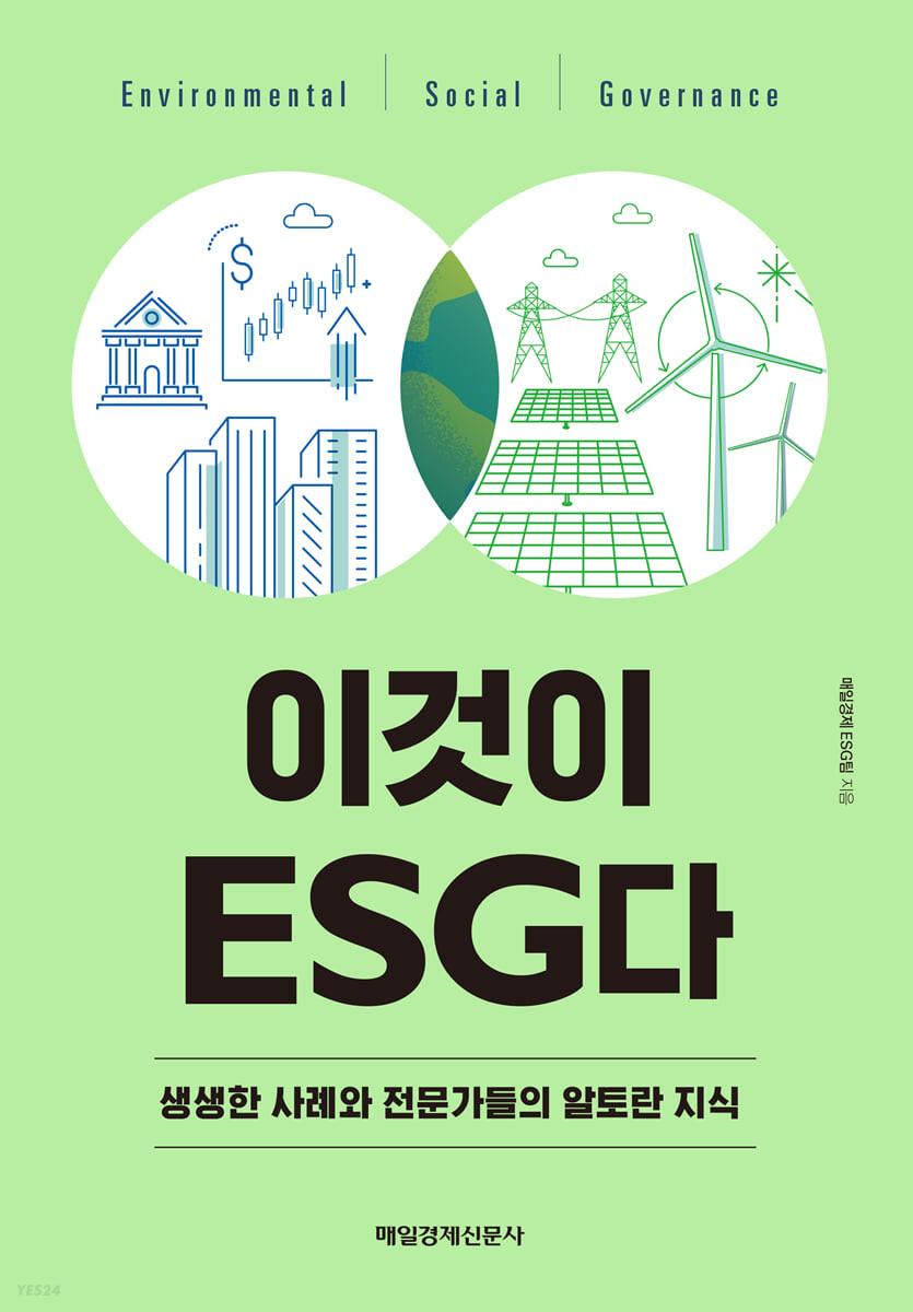 이것이 ESG다