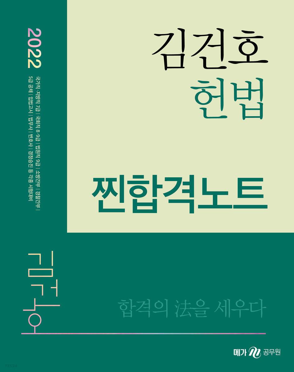 2022 김건호 헌법 찐합격노트