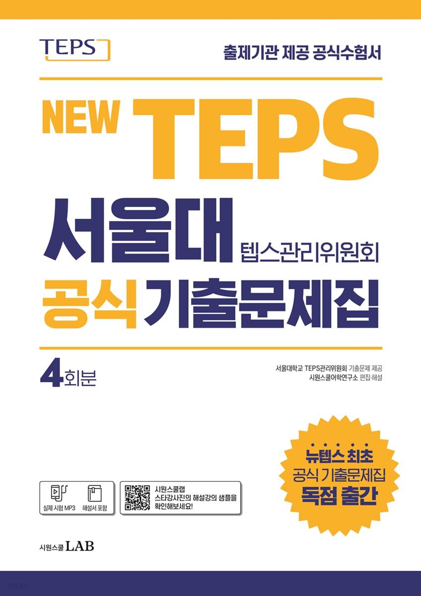뉴텝스 서울대텝스관리위원회 공식 기출문제집