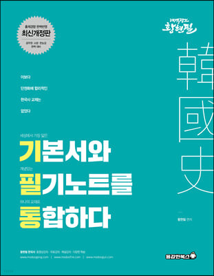 황현필 한국사 기·필·통