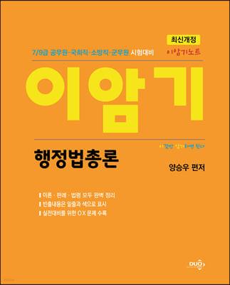 이암기노트 행정법총론