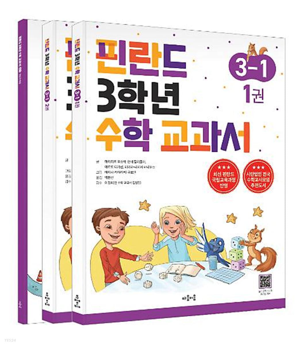 핀란드 3학년 수학 교과서 3-1 세트