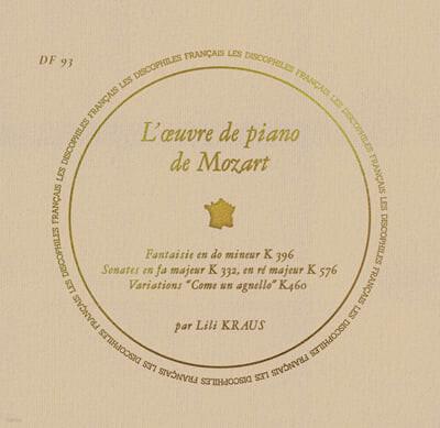 Lili Kraus 모차르트: 피아노 소나타 3집 - 릴리 크라우스 (Mozart: Complete Piano Works Vol. 3) [LP]