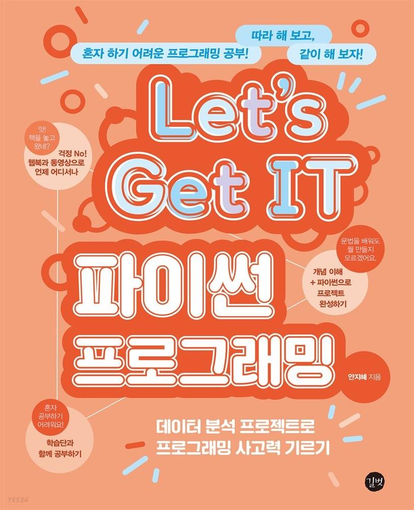 Let's Get IT 파이썬 프로그래밍