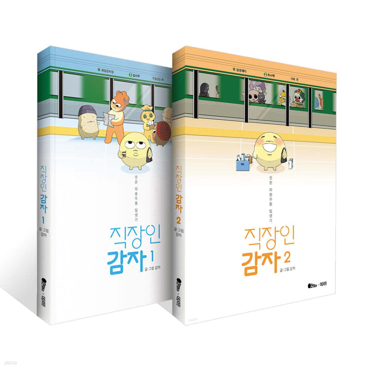 직장인 감자 1 ~2권 세트