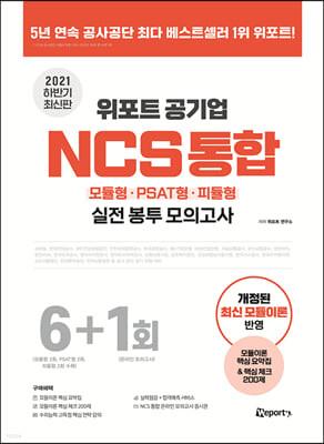 2021 하반기 최신판 위포트 공기업 NCS 통합 실전 봉투 모의고사