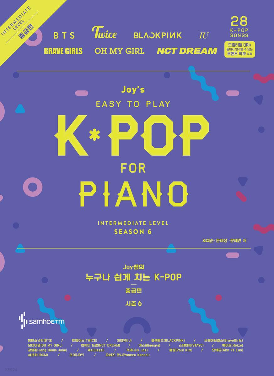 Joy쌤의 누구나 쉽게 치는 K-POP 시즌6 중급편
