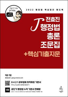 2022 전효진 행정법총론 조문집 + 핵심기출지문