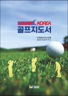 USGTF-KOREA 골프지도서