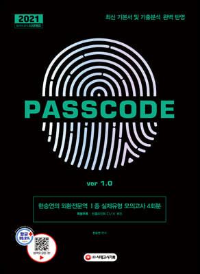 2021 한승연의 외환전문역 1종 실제유형 모의고사 4회분 PASSCODE ver 1.0