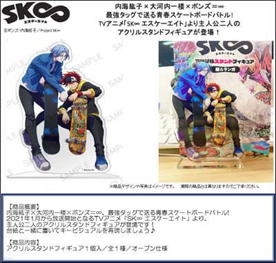 (예약도서) SK∞ エスケ-エイト アクリルスタンドフィギュア 曆&ランガ