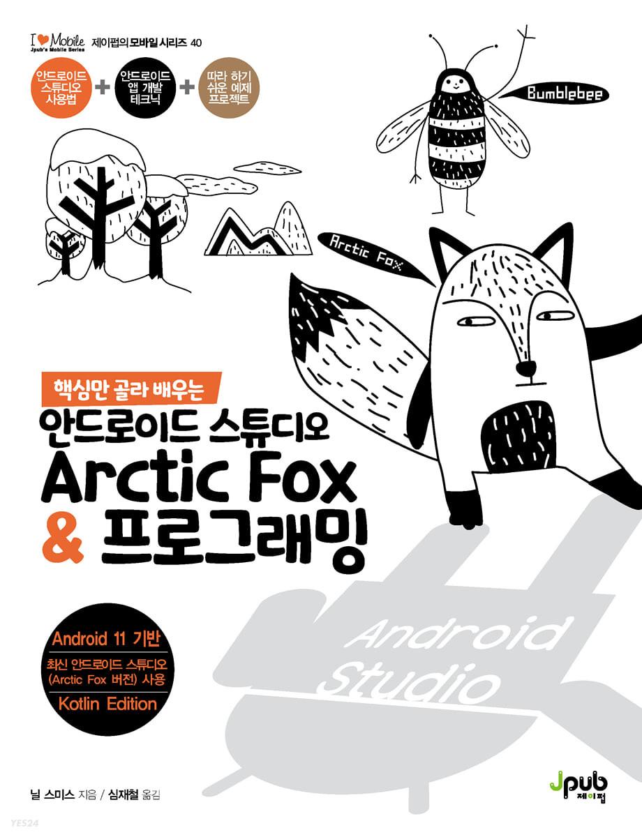 핵심만 골라 배우는 안드로이드 스튜디오 Arctic Fox & 프로그래밍