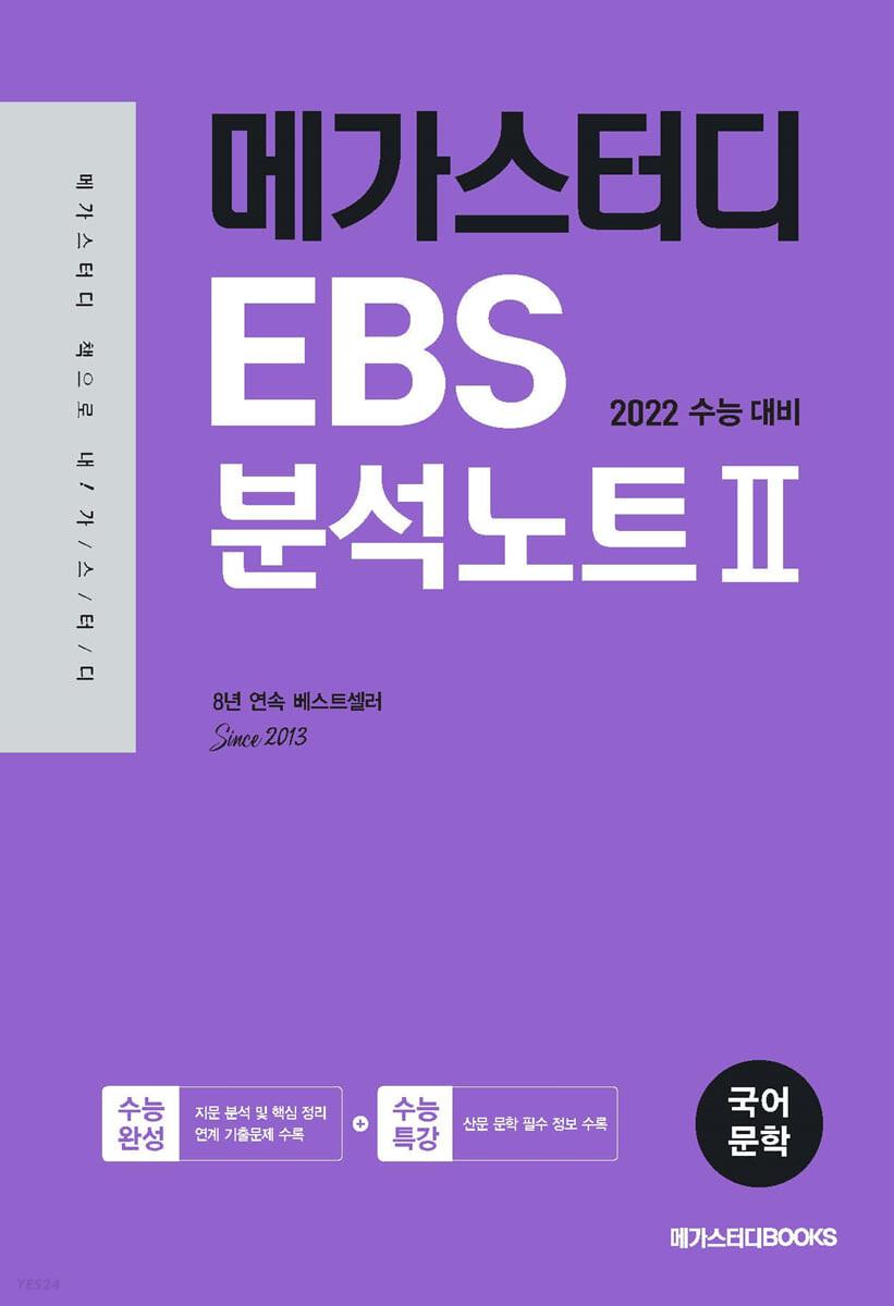 메가스터디 EBS 분석노트2 수능완성 국어 문학 (2021년)