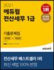 2021 에듀윌 전산세무 1급 기출문제집 (문제편+해설편)