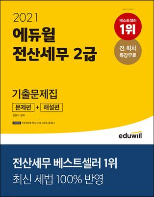 2021 에듀윌 전산세무 2급 기출문제집 (문제편+해설편)
