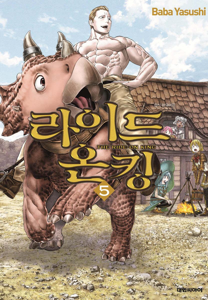 라이드 온 킹 (THE RIDE-ON KING) 5