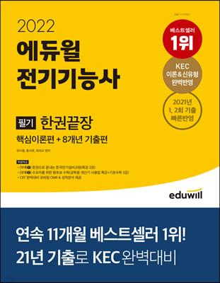 2022 에듀윌 전기기능사 필기 한권끝장 핵심이론편 + 8개년 기출편