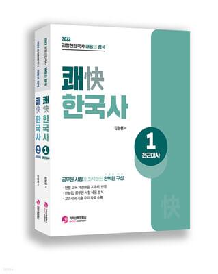2022 김정현 한국사 [내용의 정석] 쾌(快) 한국사 세트
