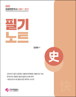 2022 김정현 한국사 [내용의 정석] 필기노트