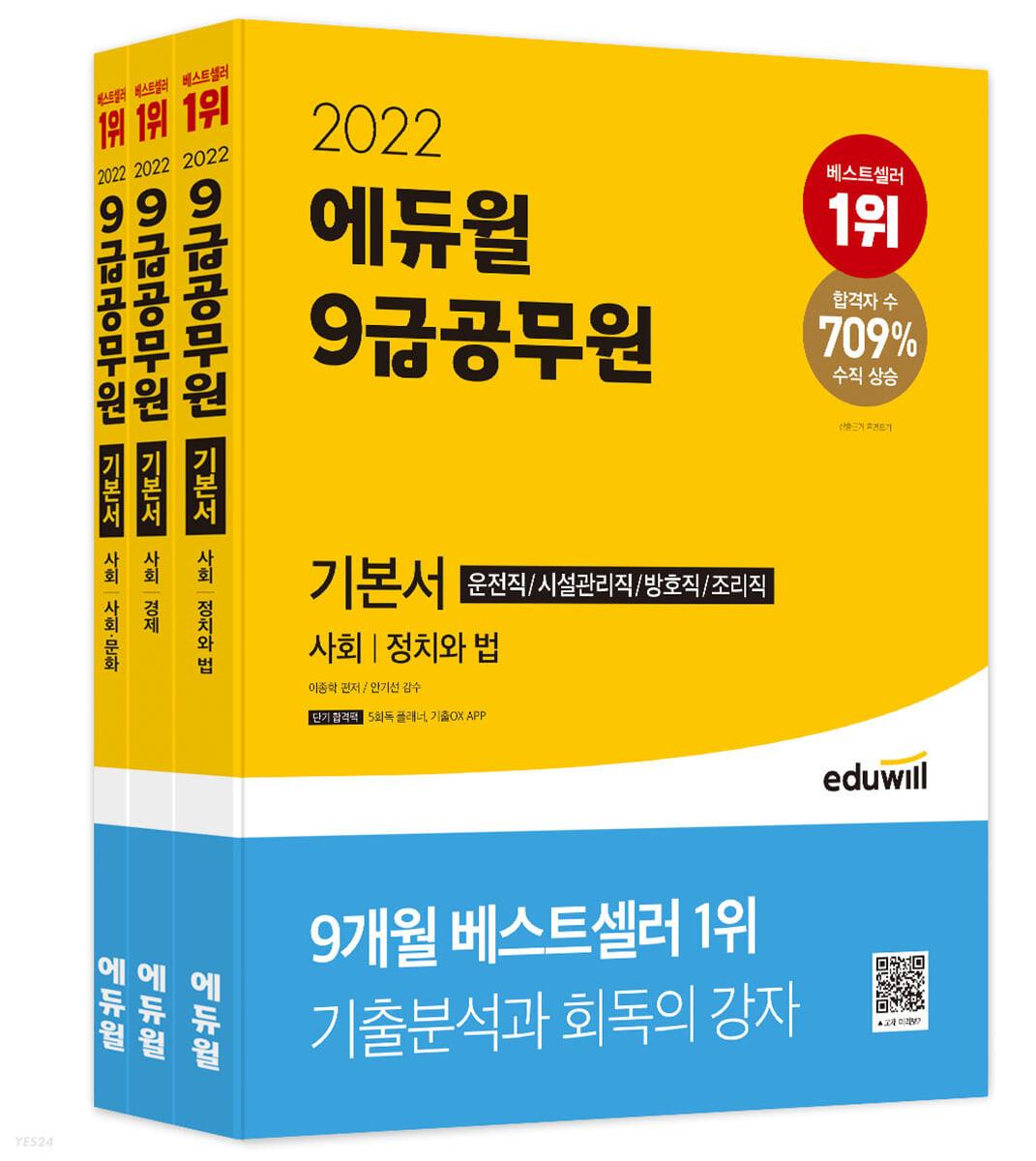 2022 에듀윌 9급 공무원 기본서 사회 (운전직/시설관리직/방호직/조리직)