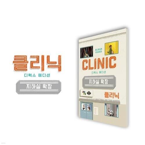 종합병원 경영 보드게임 클리닉 디럭스 지하실 확장 서먼게임즈