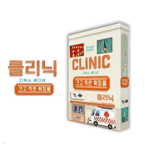 종합병원 경영 보드게임 클리닉 디럭스 크고 작은 확장들 서먼게임즈