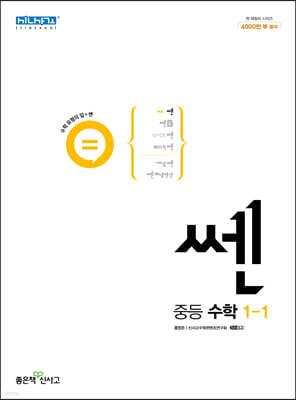 쎈 중등 수학 1-1 (2022년)