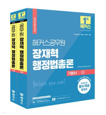 2022 해커스공무원 장재혁 행정법총론 기본서 세트