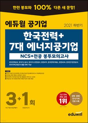 2021 하반기 에듀윌 공기업 한국전력+7대 에너지공기업 NCS+전공 봉투모의고사 3+1회