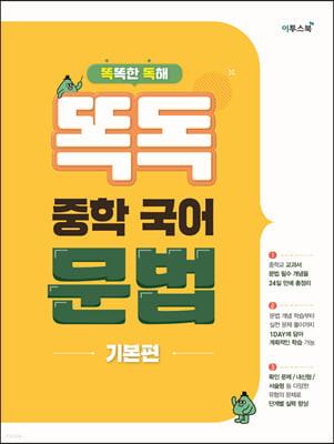 똑독 중학 국어 문법 기본편 (2021년)