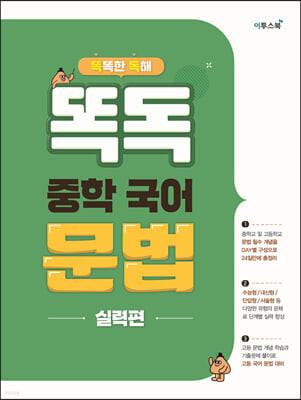 똑독 중학 국어 문법 실력편 (2021년)