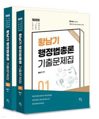 2022 황남기 행정법총론 기출문제집