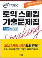 ETS 토익스피킹 기출문제집 최신 12회 (2021)
