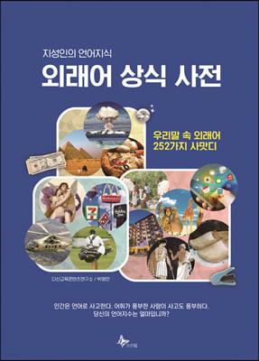 외래어 상식 사전