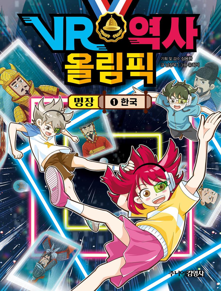 VR 역사 올림픽 : 명장 1 한국