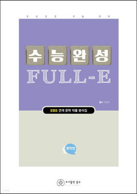 수능완성 Full-E 문학편 (2021년)