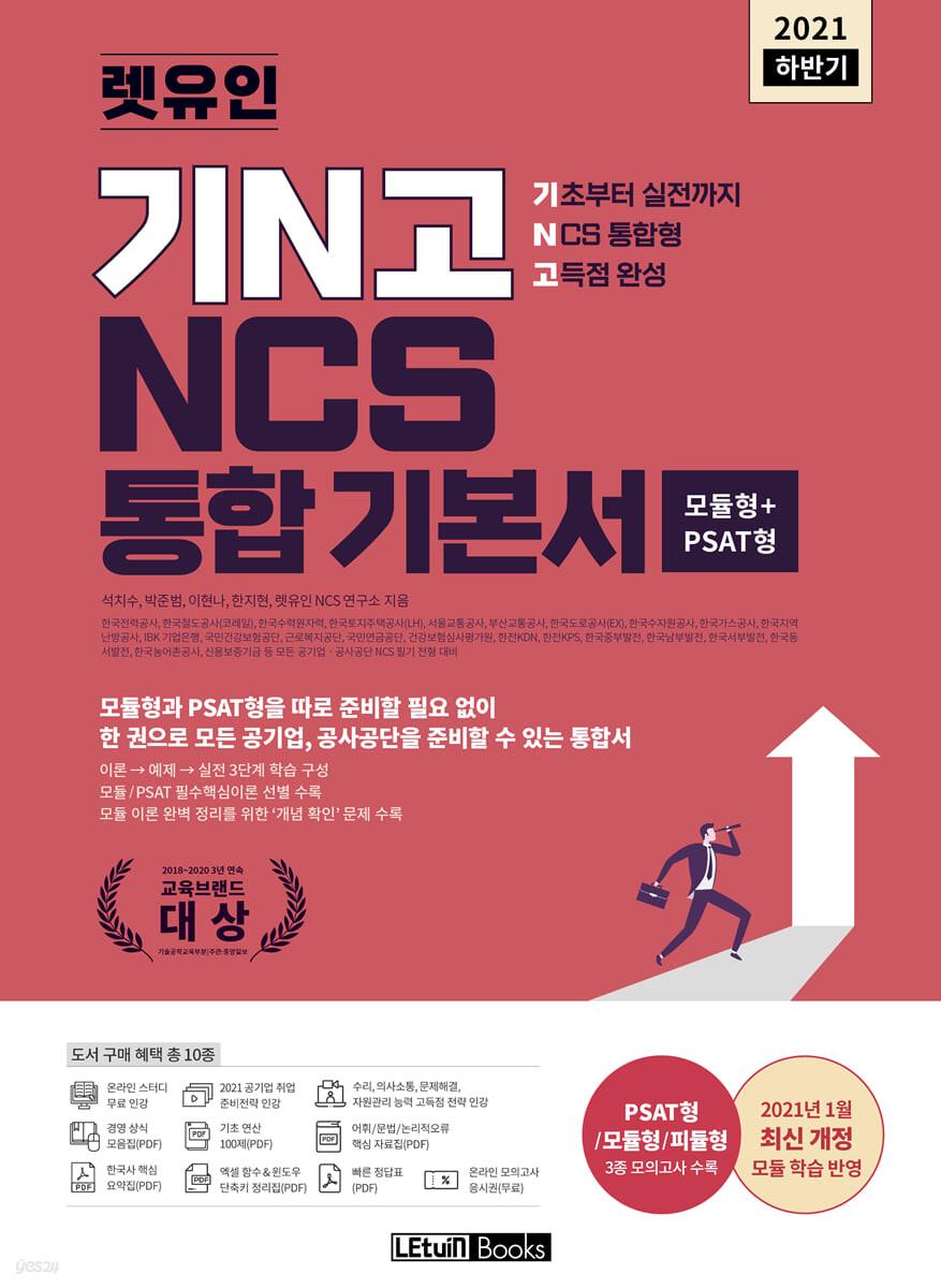 2021 하반기 렛유인 기N고 NCS 통합 기본서