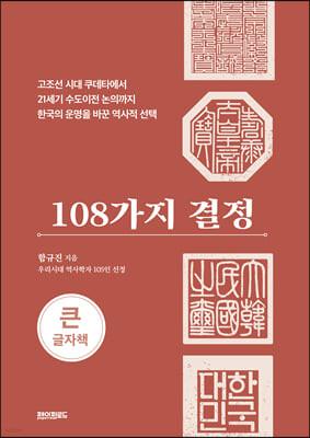 108가지 결정 (큰글자책)