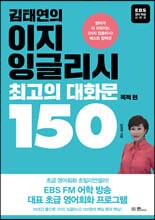 김태연의 이지 잉글리시, 최고의 대화문 150 - 목적 편
