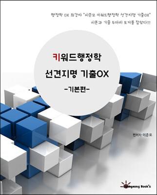 키워드행정학 선견지명 기출OX 기본편